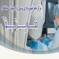 کلینیک درمانی فرا پرتو شیراز