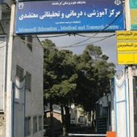 بیمارستان شهید معتضدی کرمانشاه