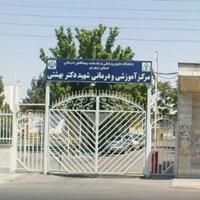 بیمارستان شهید دکتر بهشتی زنجان