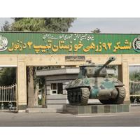 لشگر ۹۲ زرهی ارتش