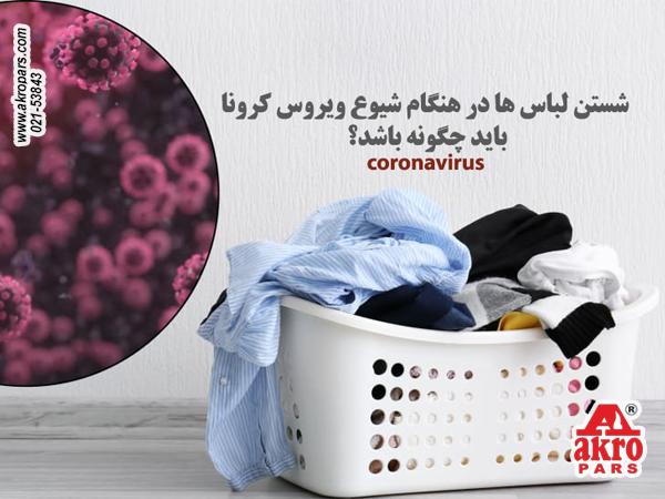 شستن لباسها در هنگام شیوع ویروس کرونا